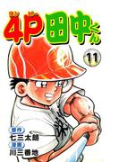 4P田中くん11(コミックレガリア)