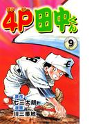 4P田中くん9(コミックレガリア)