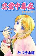 恋愛中毒症(コミックプリムラ)