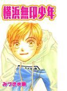 横浜無印少年(コミックプリムラ)