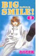 BIG SMILE!2(コミックプリムラ)