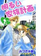 明るい家族計画2(コミックプリムラ)