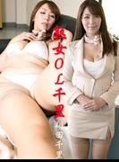 熟女OL千里 翔田千里(解禁お宝写真集)