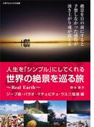 【期間限定価格】人生を「シンプル」にしてくれる世界の絶景を巡る旅~Real Earth~