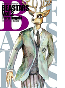BEASTARS 2(少年チャンピオン・コミックス)