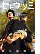 セトウツミ 7(少年チャンピオン・コミックス)