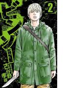 ビンゾー 2(少年チャンピオン・コミックス)