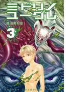 ミドリノユーグレ 3(少年チャンピオン・コミックス)