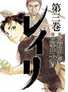 レイリ 3(少年チャンピオン・コミックス エクストラ)