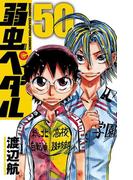 弱虫ペダル 50(少年チャンピオン・コミックス)