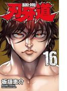 刃牙道 16(少年チャンピオン・コミックス)