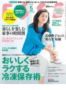 ESSE2017年5月号(デジタル雑誌)