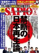 SAPIO 2017年5月号