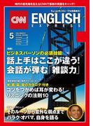[音声DL付き]CNN ENGLISH EXPRESS 2017年5月号