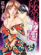 秘め事の庭(11)(絶対恋愛Sweet)