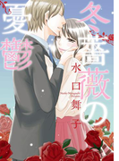 冬薔薇の憂鬱(8)(絶対恋愛Sweet)