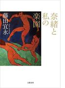 奈緒と私の楽園(文春e-book)