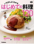 いちばんよくわかる はじめての料理120(料理これ1冊!)