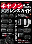 最新版キヤノンユーザーのための実践レンズガイド
