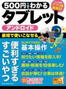 500円でわかる アンドロイドタブレット(コンピュータムック500円シリーズ)