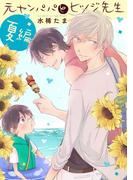 【期間限定価格】元ヤンパパ と ヒツジ先生 夏編(フルールコミックス)