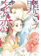 罪という名の恋(1)(絶対恋愛Sweet)