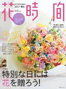 花時間2017 春号(角川SSC)