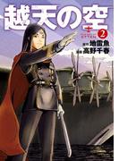 越天の空 2巻(バンチコミックス)