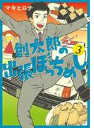 創太郎の出張ぼっちめし 3巻(完)(バンチコミックス)