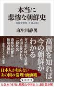 【期間限定価格】本当に悲惨な朝鮮史 「高麗史節要」を読み解く