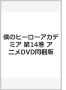 僕のヒーローアカデミア 第14巻 アニメDVD同梱版(ジャンプコミックス)