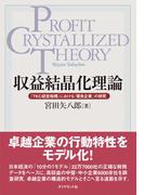 収益結晶化理論―――『TKC経営指標』における「優良企業」の研究