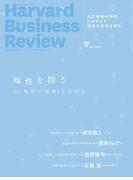 DIAMONDハーバード・ビジネス・レビュー 2017年5月号 [雑誌]