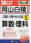 岡山白陵中学校 もっと7年分入試問題集 30年春受験用算数・理科