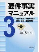 要件事実マニュアル 第5版 3 商事・手形・執行・破産・保険・金融・知的財産
