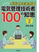 イラストでわかる電気管理技術者100の知恵 PART2