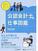 公認会計士の仕事図鑑 9人のプロフェッショナルが本音で語る!
