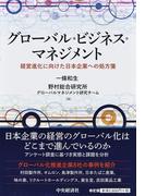グローバル・ビジネス・マネジメント 経営進化に向けた日本企業への処方箋