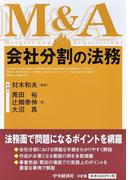 会社分割の法務 M&A