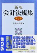 会計法規集 新版 第9版