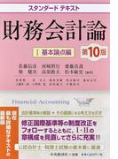 財務会計論 第10版 1 基本論点編 (スタンダードテキスト)