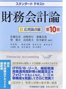 財務会計論 第10版 2 応用論点編 (スタンダードテキスト)