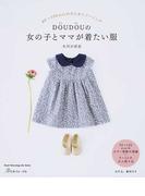 DOUDOUの女の子とママが着たい服 80〜130sizeのはじめてソーイング (Heart Warming Life Series)(Heart Warming Life Series)