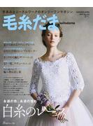 毛糸だま No.174(2017夏号) 永遠の色、永遠の憧れ白糸のレース