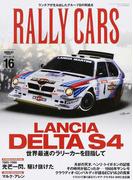 RALLY CARS 16 LANCIA DELTA S4