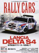 RALLY CARS 16 LANCIA DELTA S4 (サンエイムック)(サンエイムック)