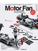 Motor Fan illustrated 図解・自動車のテクノロジー Volume127 特集最新サスペンション図鑑