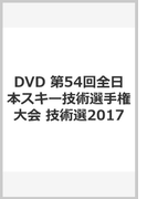 DVD 第54回全日本スキー技術選手権大会 技術選2017