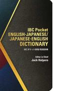 IBCポケット英和/和英辞典