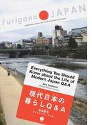 現代日本の暮らしQ&A (Furigana JAPAN)
